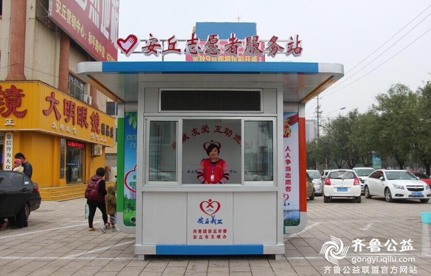 安丘志愿者服务站正式启动