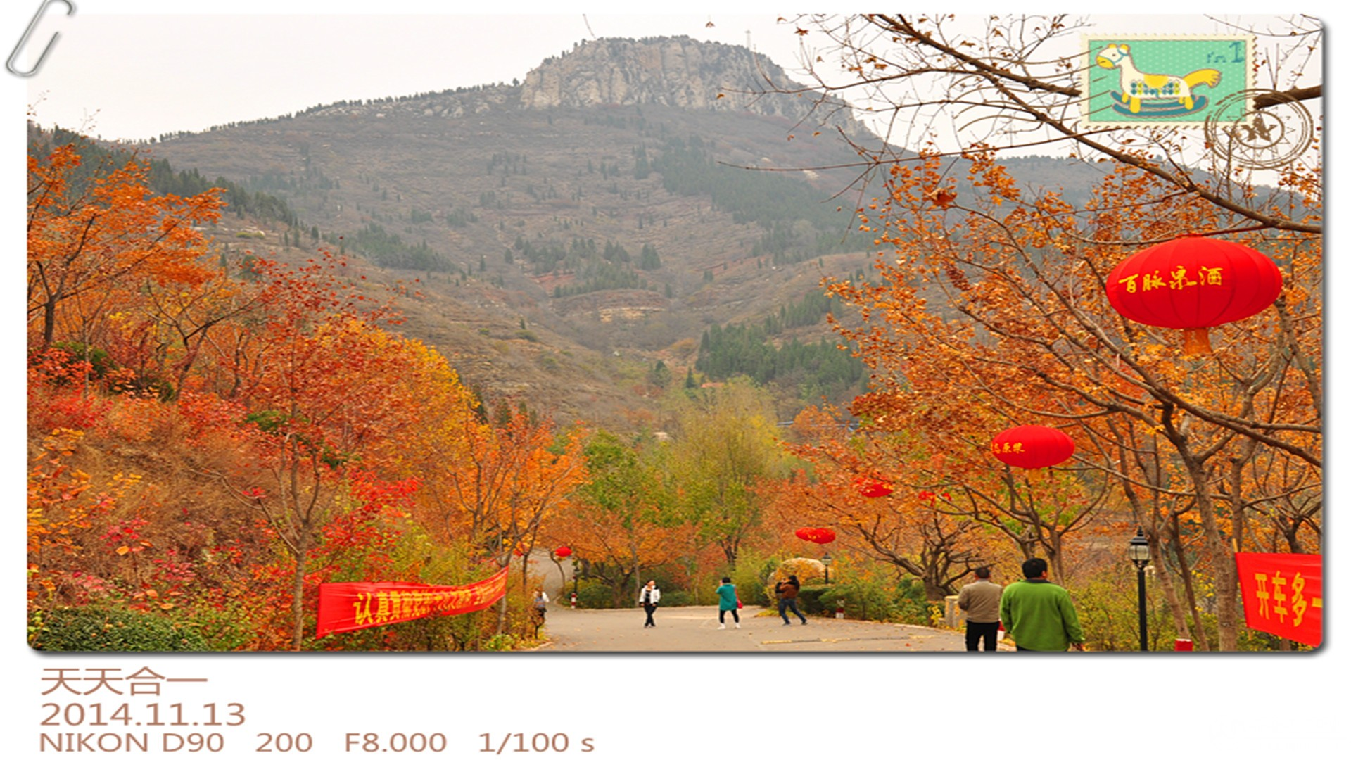 济南红叶谷 - 菏泽拍客