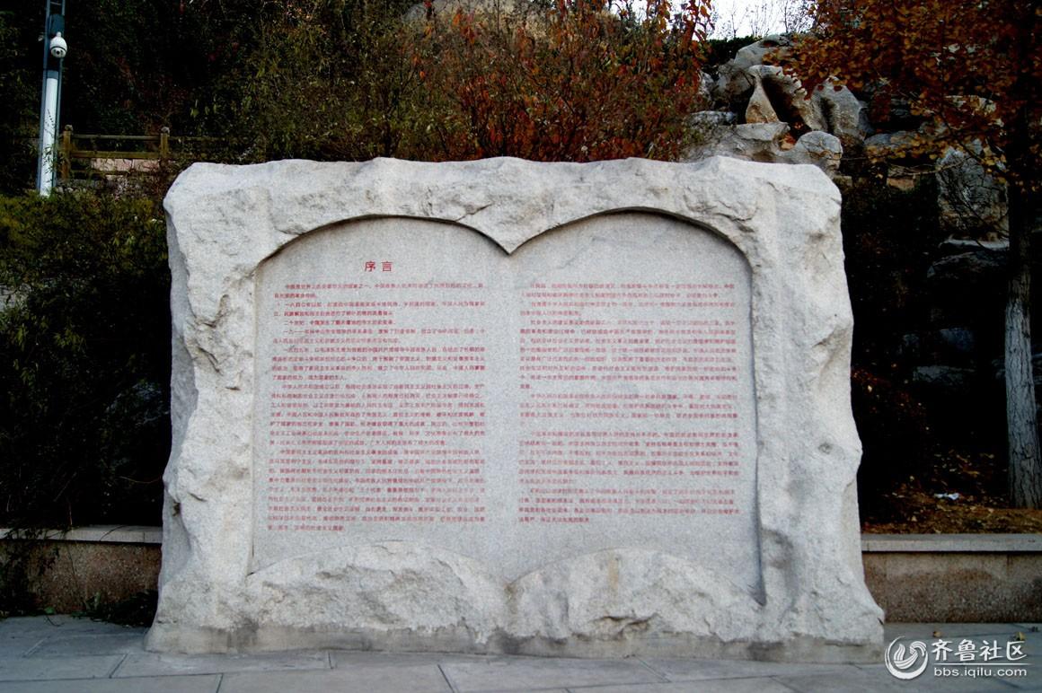 宪法主题公园