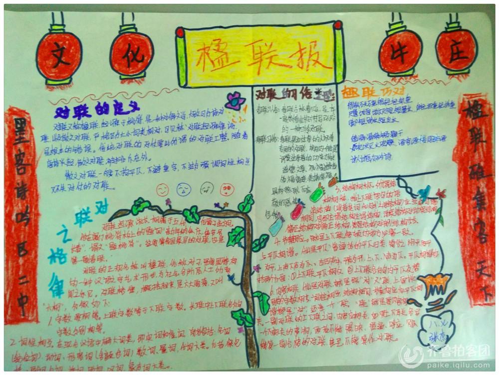 东营区二中组织师生制作手抄报征集楹联活动成绩斐然