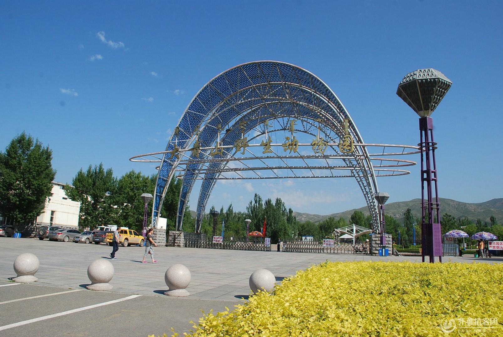 大青山野生动物园 - 济宁拍客 - 齐鲁社区 - 山东最大