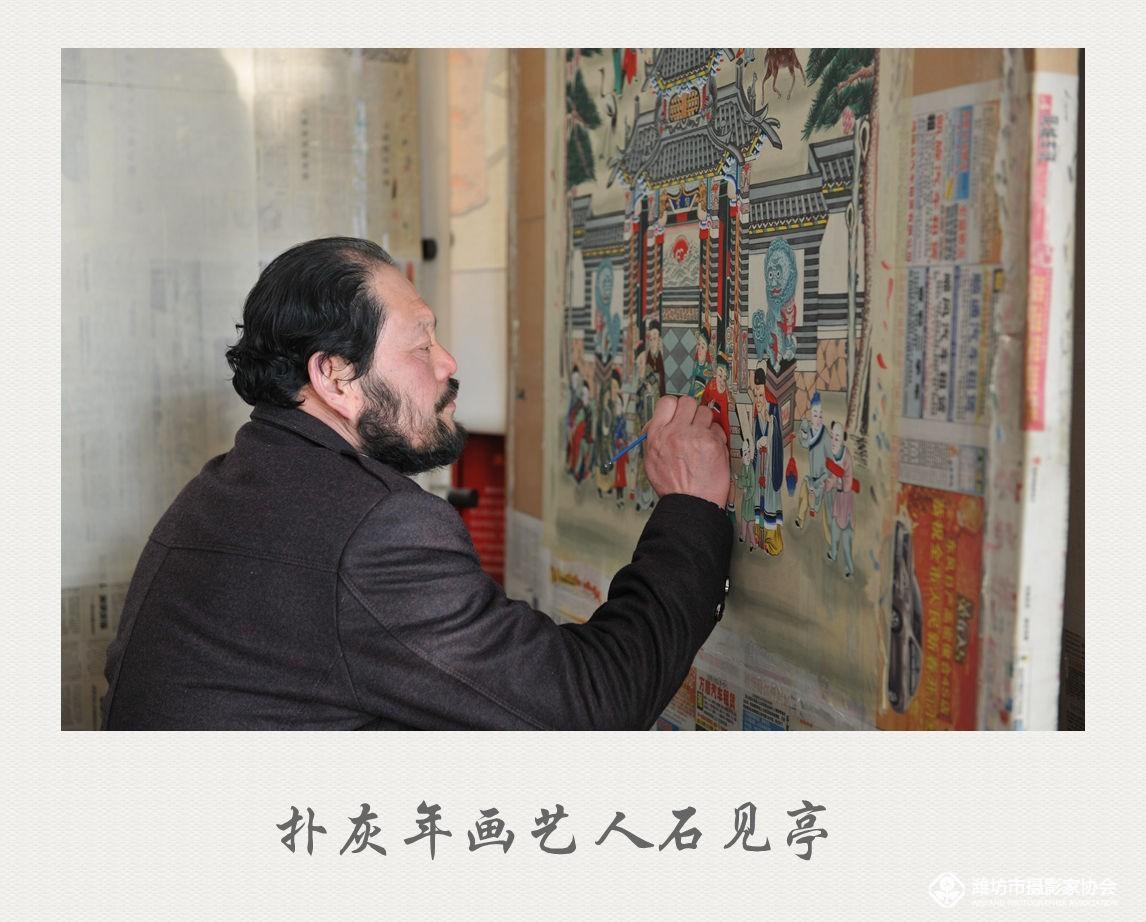【扑灰年画艺人石见亭、李爱玲夫妇】1.jpg