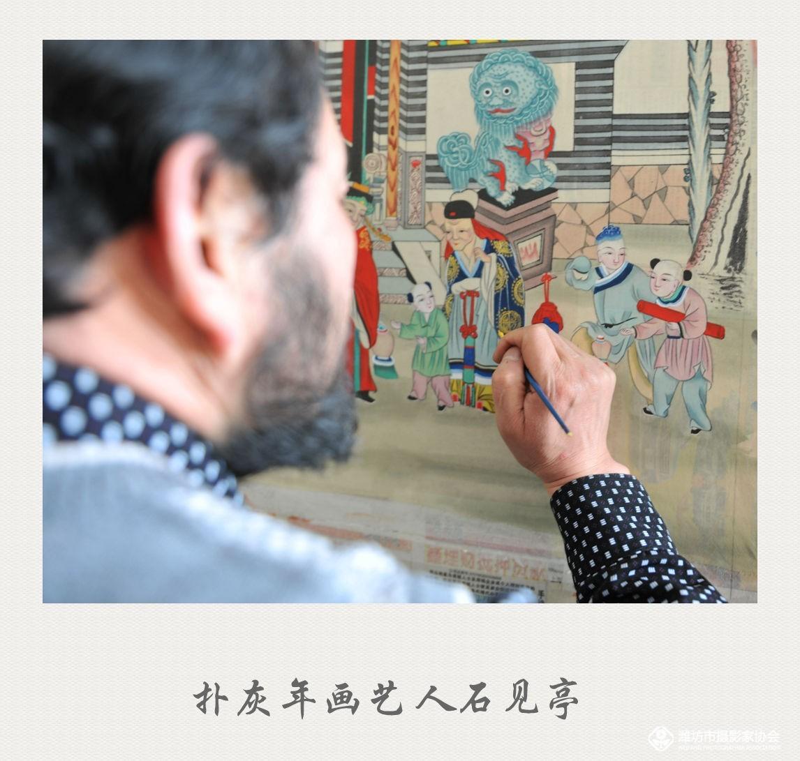 【扑灰年画艺人石见亭、李爱玲夫妇】2.jpg