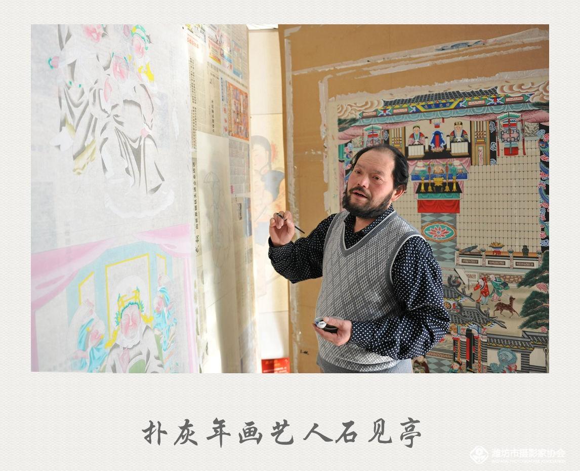 【扑灰年画艺人石见亭、李爱玲夫妇】3.jpg