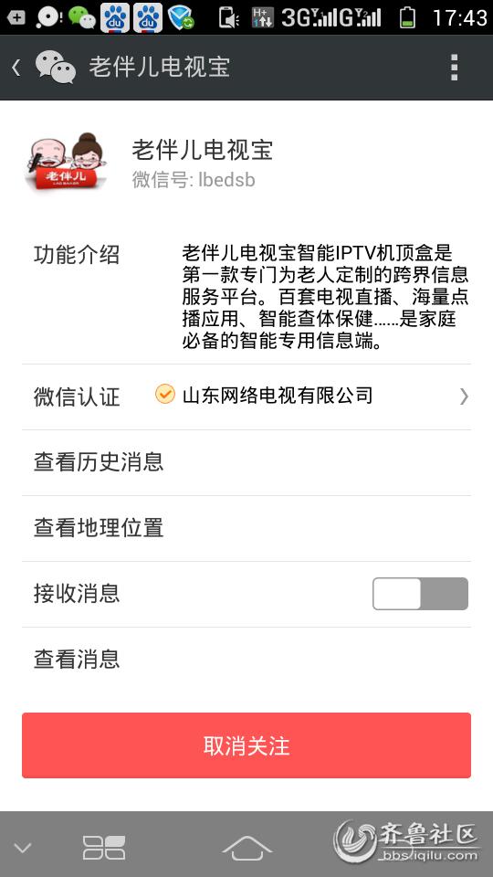 Screenshot_2015-02-12-17-43-39.PNG