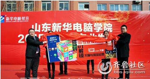 2015年山东新华天猫与淘宝运营和ui高级设计师新专业发布.