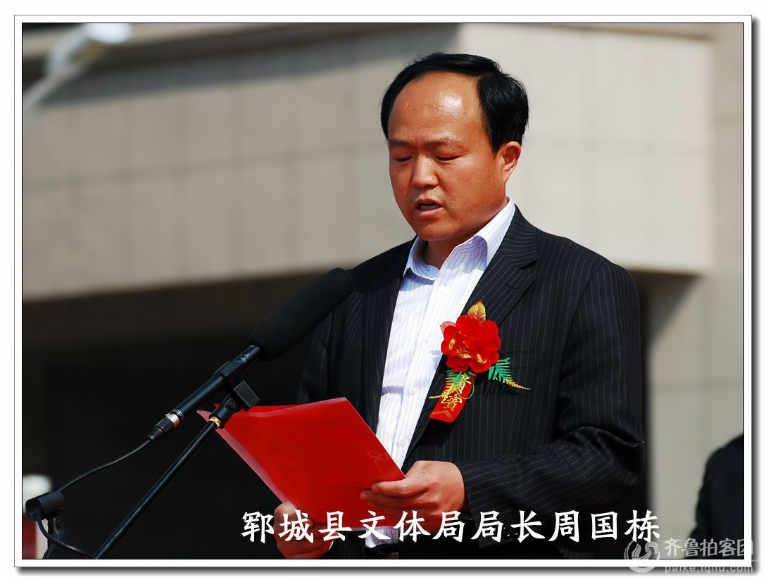 贺郓城县首届秧歌文化艺术节开幕
