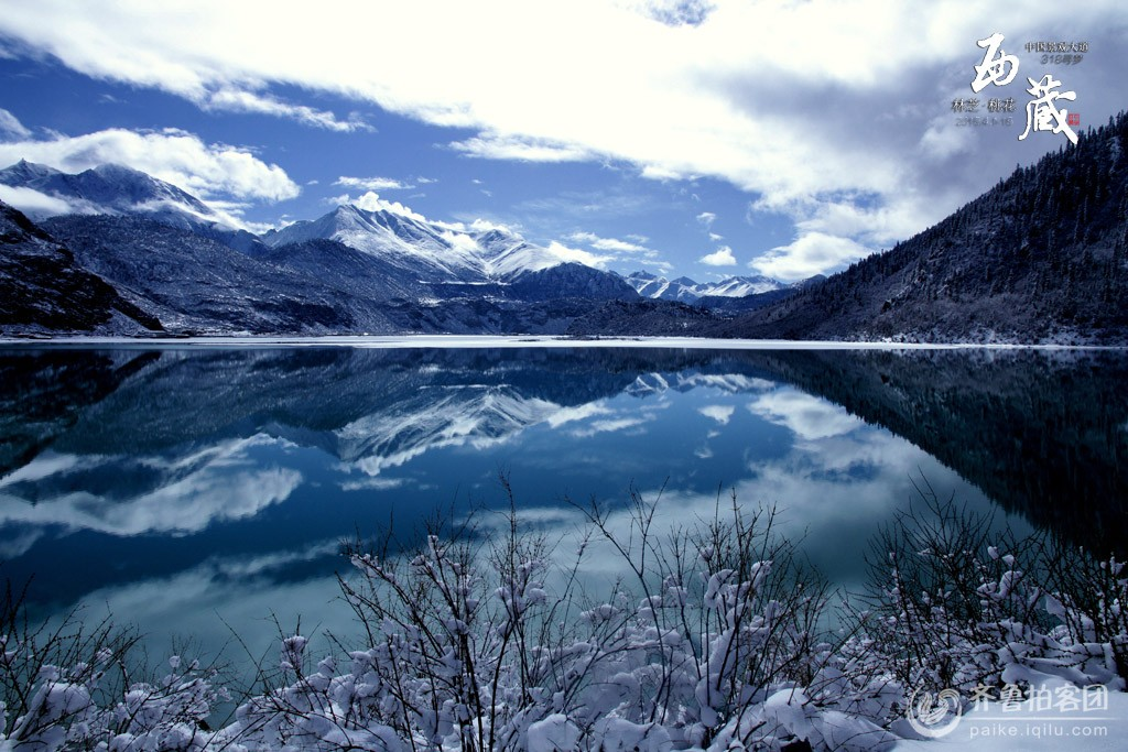 2015西藏林芝摄影采风活动--醉美然乌湖