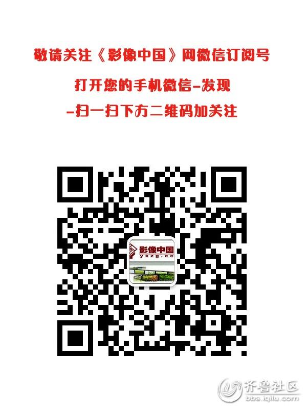 影像中国微信订阅号二维码.jpg