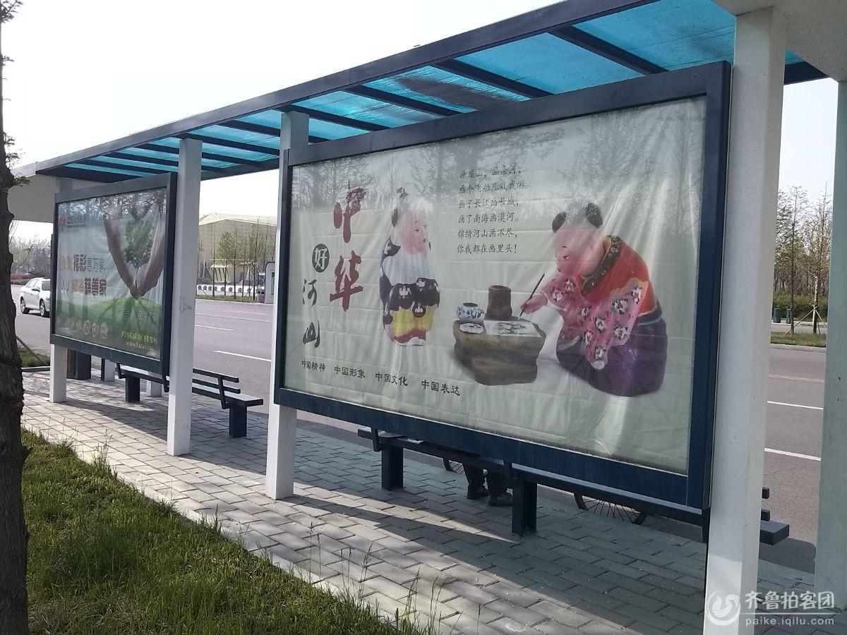 兖州:公交车站牌上的广告画 - 济宁拍客 - 齐鲁社区 - 山东最大的城市生活社区,山东广播电视台官方社区!