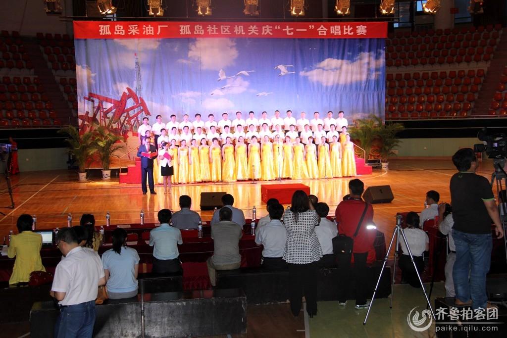 """孤岛庆祝中国共产党建党94周年""""庆七一•颂党恩""""合唱比赛"""