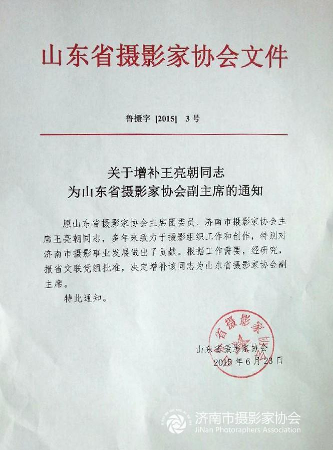关于增补王亮朝同志为山东省摄影家协会副主席的通知