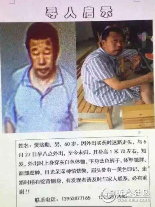 贾培勤生活照片及寻人启事.png
