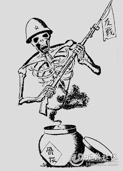 4《这就是所谓的大和之魂》作者:汪子美(1913-2002)山东临沂人.jpg