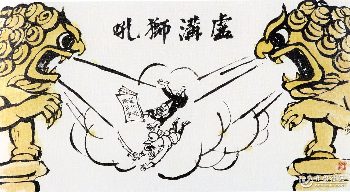 5《卢沟狮吼》作者:毕克官(1931-2013),山东威海人.jpg