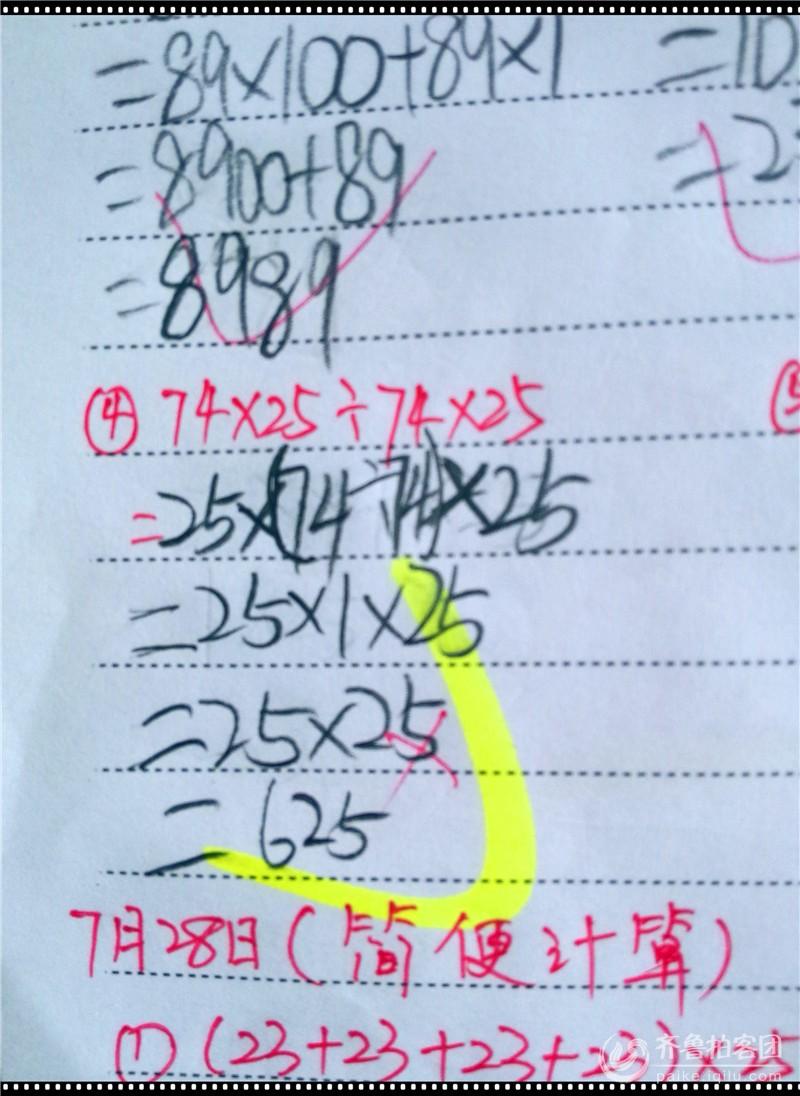 小学四年级计算题(用递等式计算)