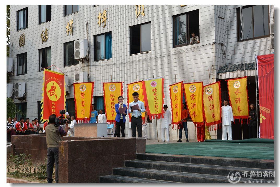 第五届中国(郓城)好汉节暨第七届武林郓城会盟