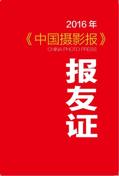 2016报友证封面_副本.jpg