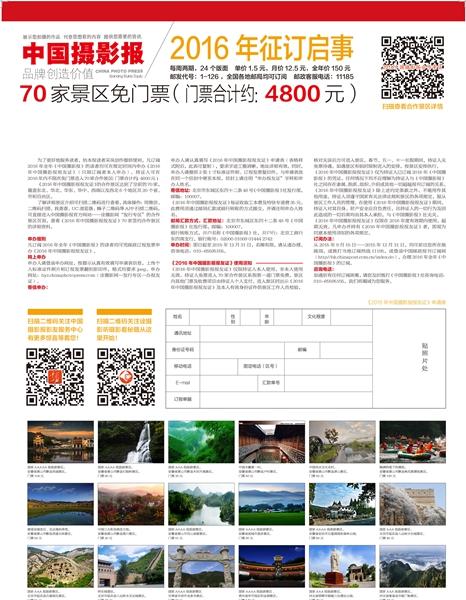 订阅2016年中国摄影报70家景区免费游1_副本.jpg