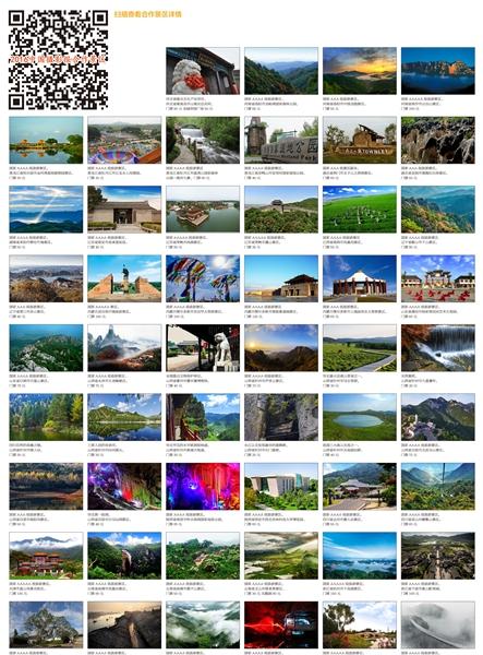 订阅2016年中国摄影报70家景区免费游2_副本.jpg