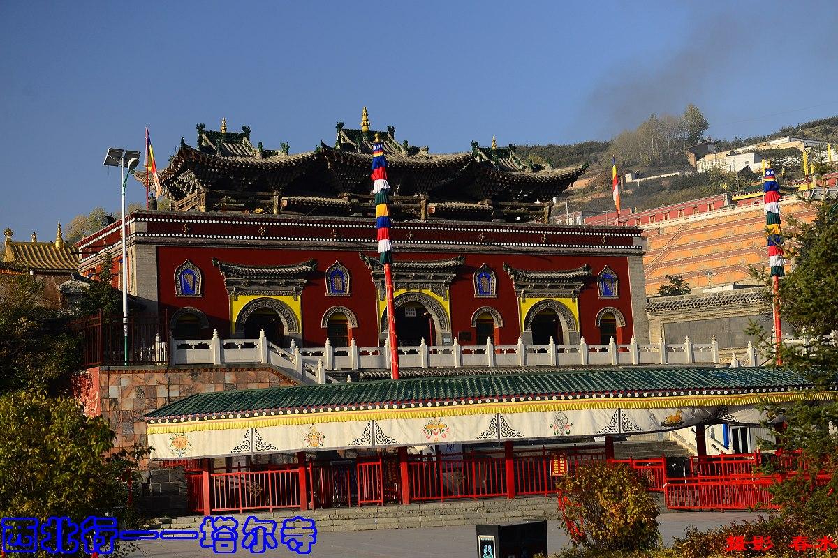 塔尔寺位于青海省西宁市湟中县鲁沙尔镇西南隅的莲花山坳中,是我国藏传佛教格鲁派(俗称黄教)创始人宗喀巴大师的诞生地,是藏区黄教六大寺院之一, 也是青海省首屈一指的名胜古迹和全国重点文物保护单位。距省会西宁市26公里。塔尔寺是青海省藏传佛教中的第一大寺院,原名塔儿寺,得名于寺中大金瓦殿内纪念宗喀巴的大银塔。塔尔寺始建于公元1379年,距今已有600多年的历史,占地面积600余亩,寺院建筑分布于莲花山的一沟两面坡上,殿宇依山叠砌、蜿蜒起伏、错落有致、高低错落,交相辉映,气势磅礴壮观。寺内古树参天,佛塔林立,景色