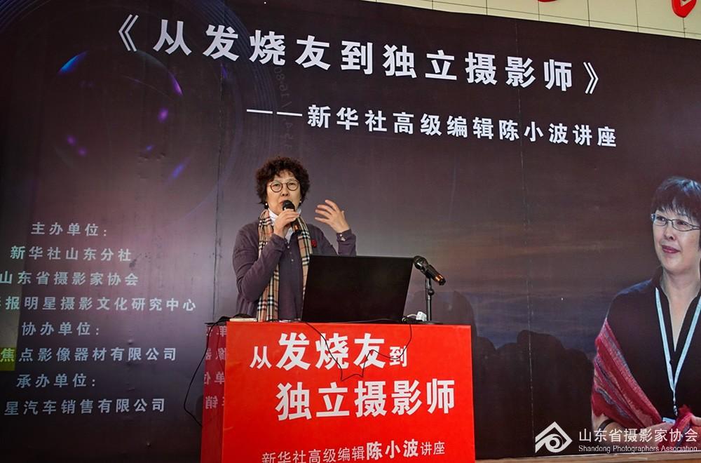 新华社高级编辑陈小波讲座