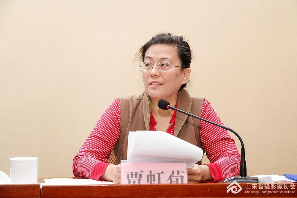 山东省摄影家协会常务副主席贾虹荀做工作报告