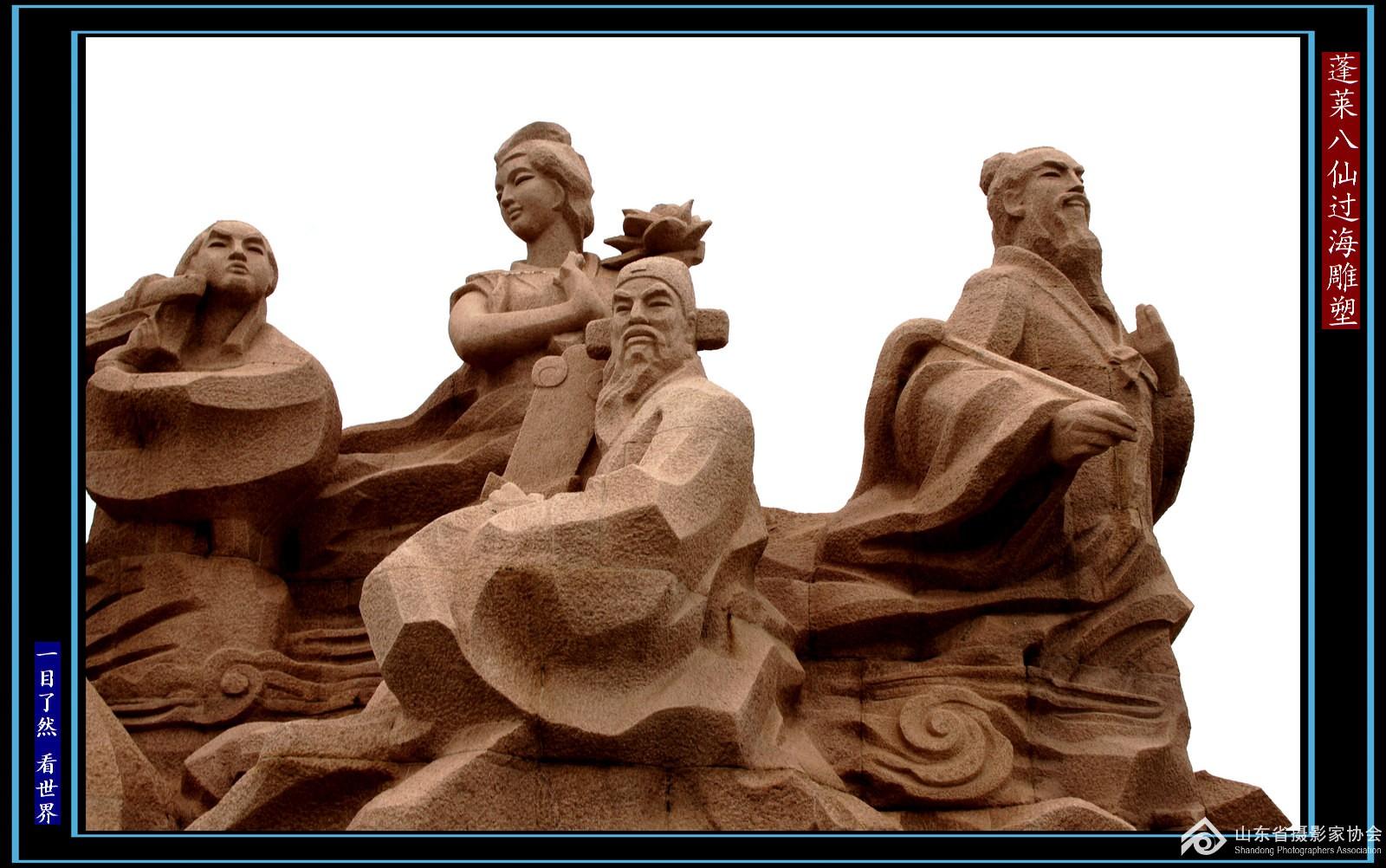 6 蓬莱海滨 八仙过海 雕塑 3
