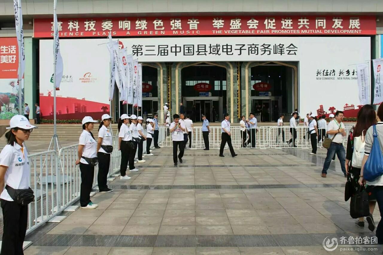 第三届中国县域电子商务峰会在寿光召开