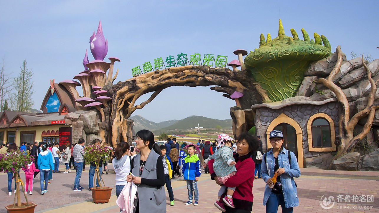 青岛西海岸生态观光园