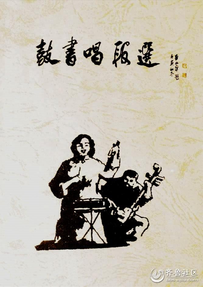 《鼓书唱段选》,翟玉瑞编著,刘瑞华题签。.jpg