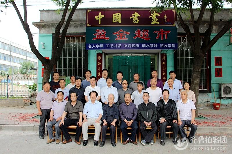 中国书画安丘交流站5月28日成立