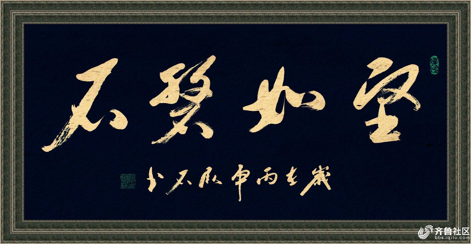 书法 书法作品 1644_852图片