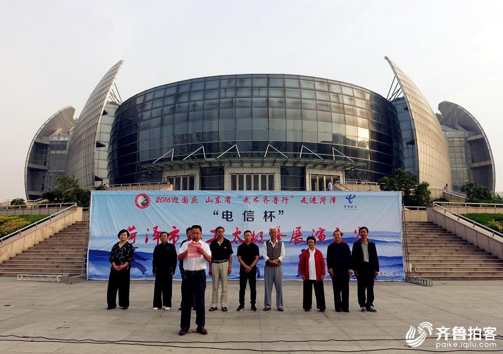 """2016迎国庆山东省""""武术齐鲁行""""走进菏泽"""