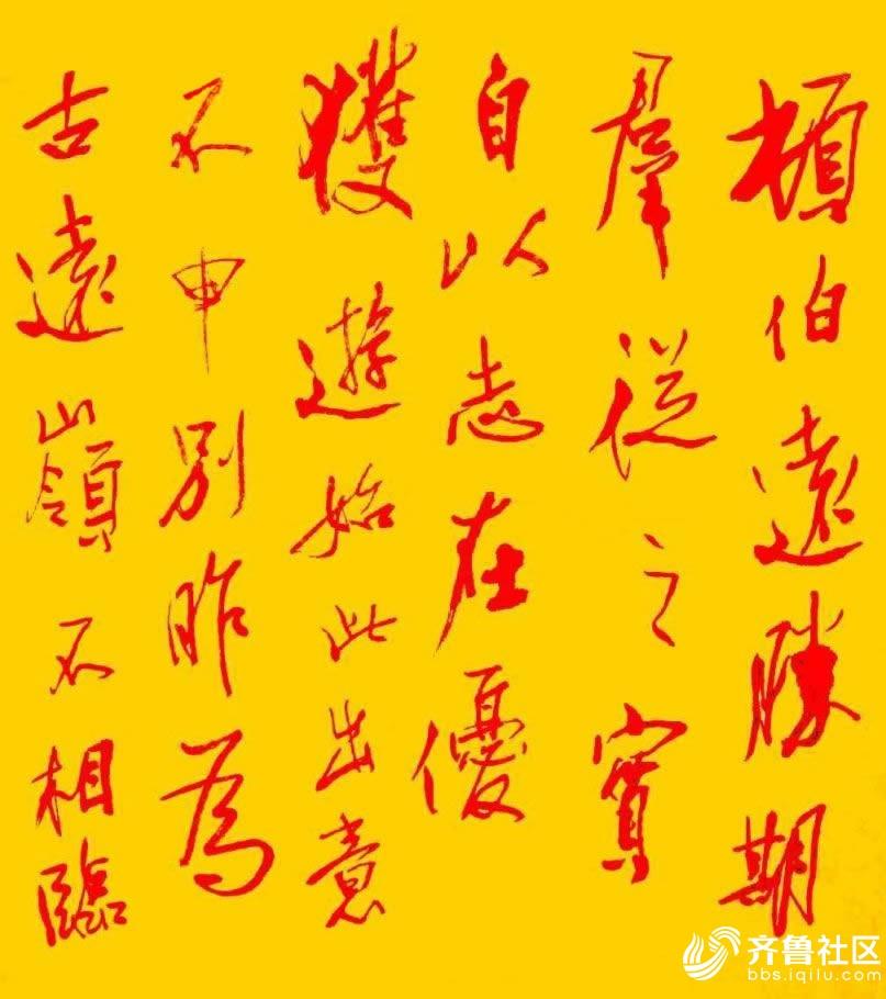 刘毅老翁临习晋.王珣《伯远帖》.jpg