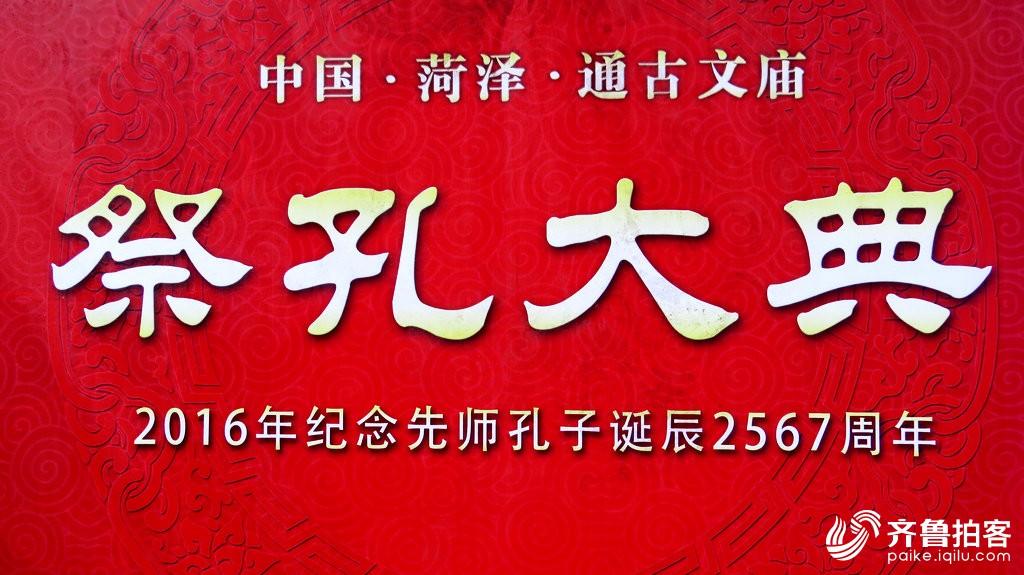 菏泽通古文庙举行祭孔大典纪念孔子诞辰2567周年