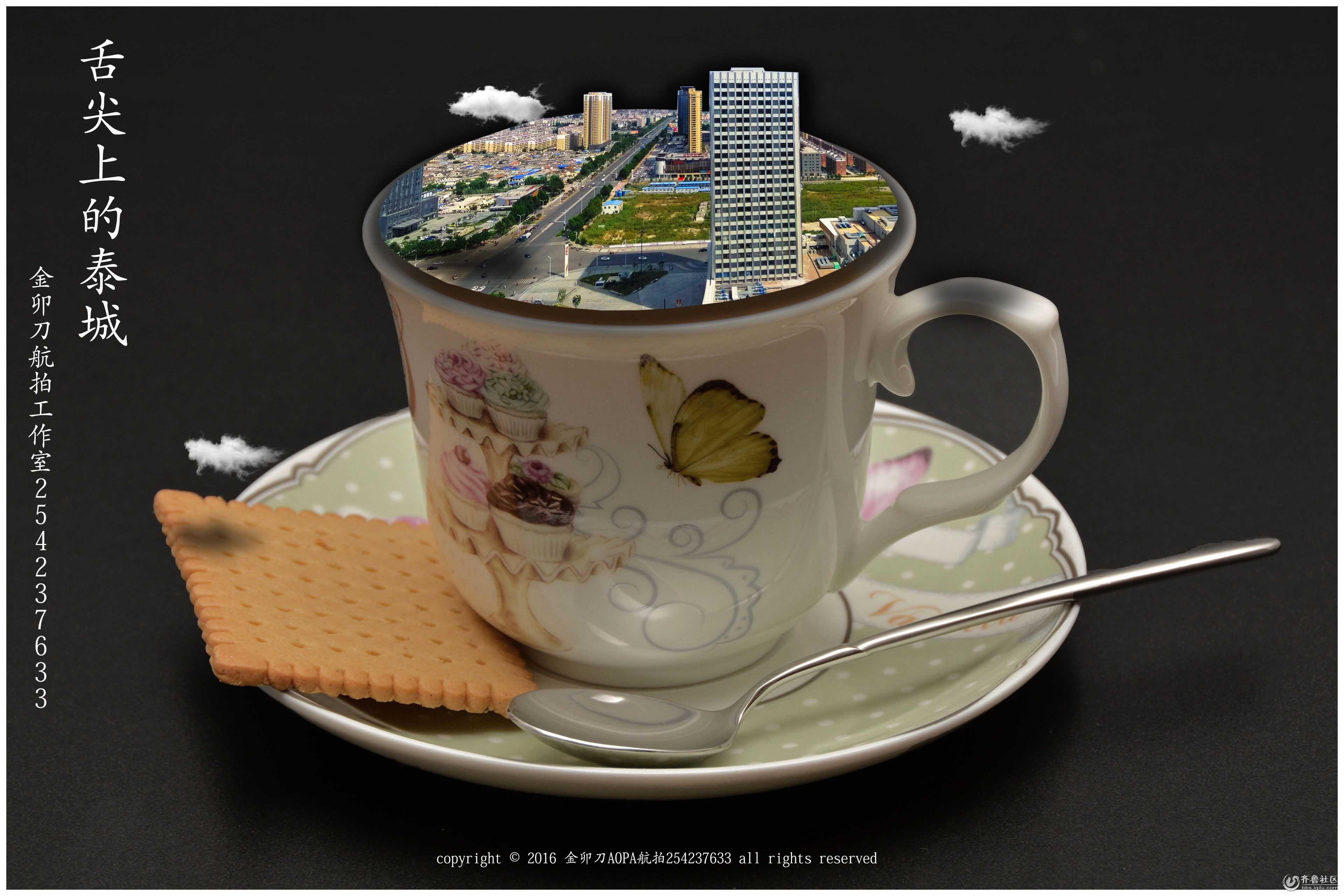 舌尖上的奶茶和饼干111.jpg