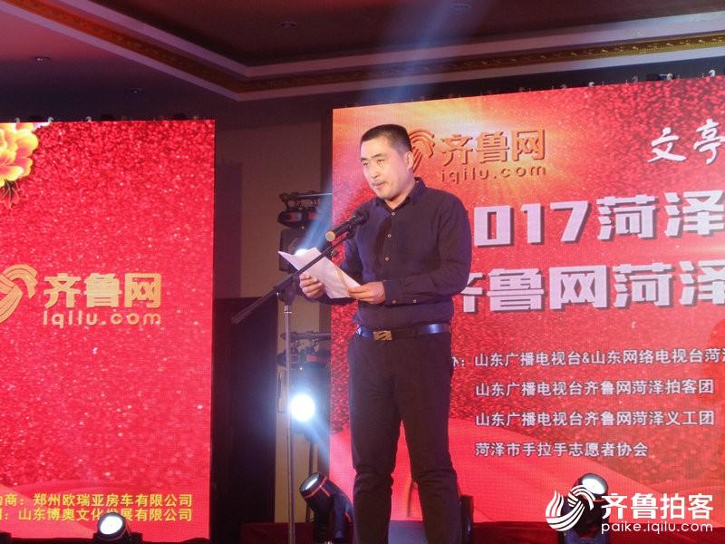 山东网络电视台菏泽记者站站长郑茂生同志