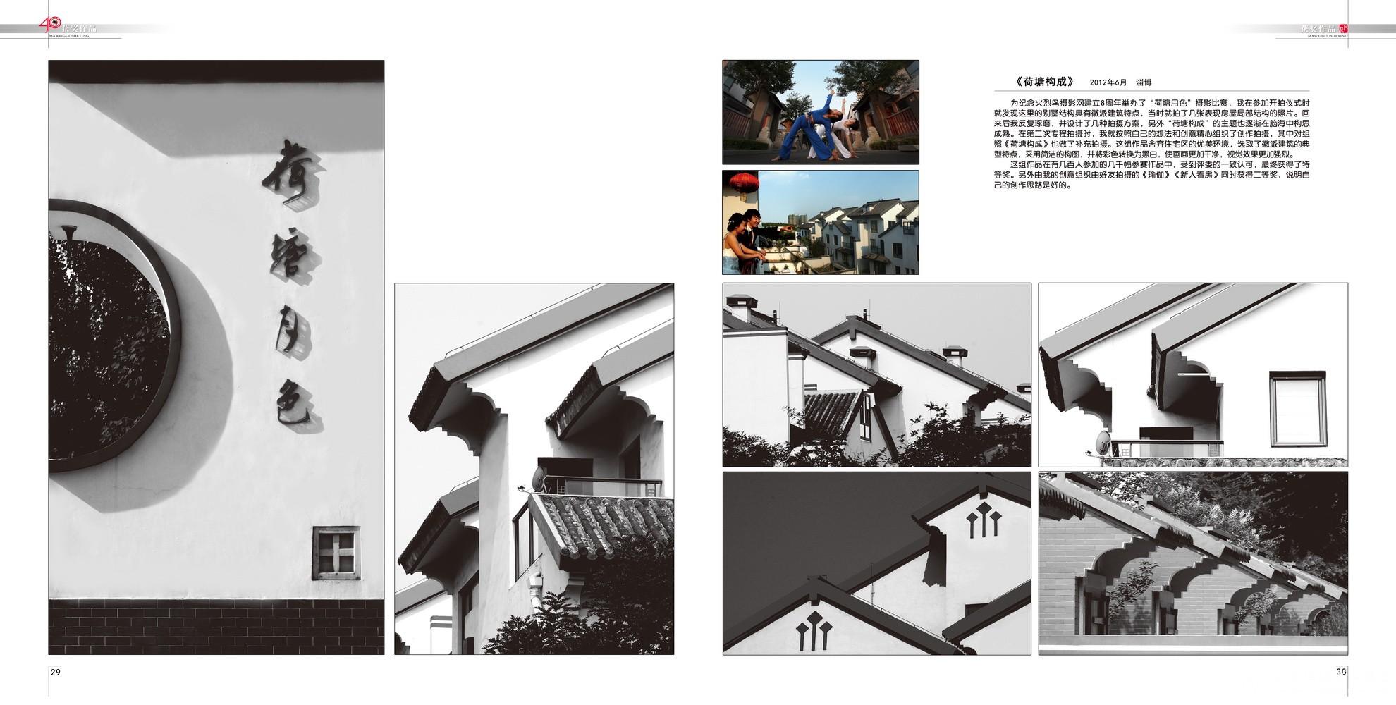 16.获奖作品.2012.06_调整大小.jpg