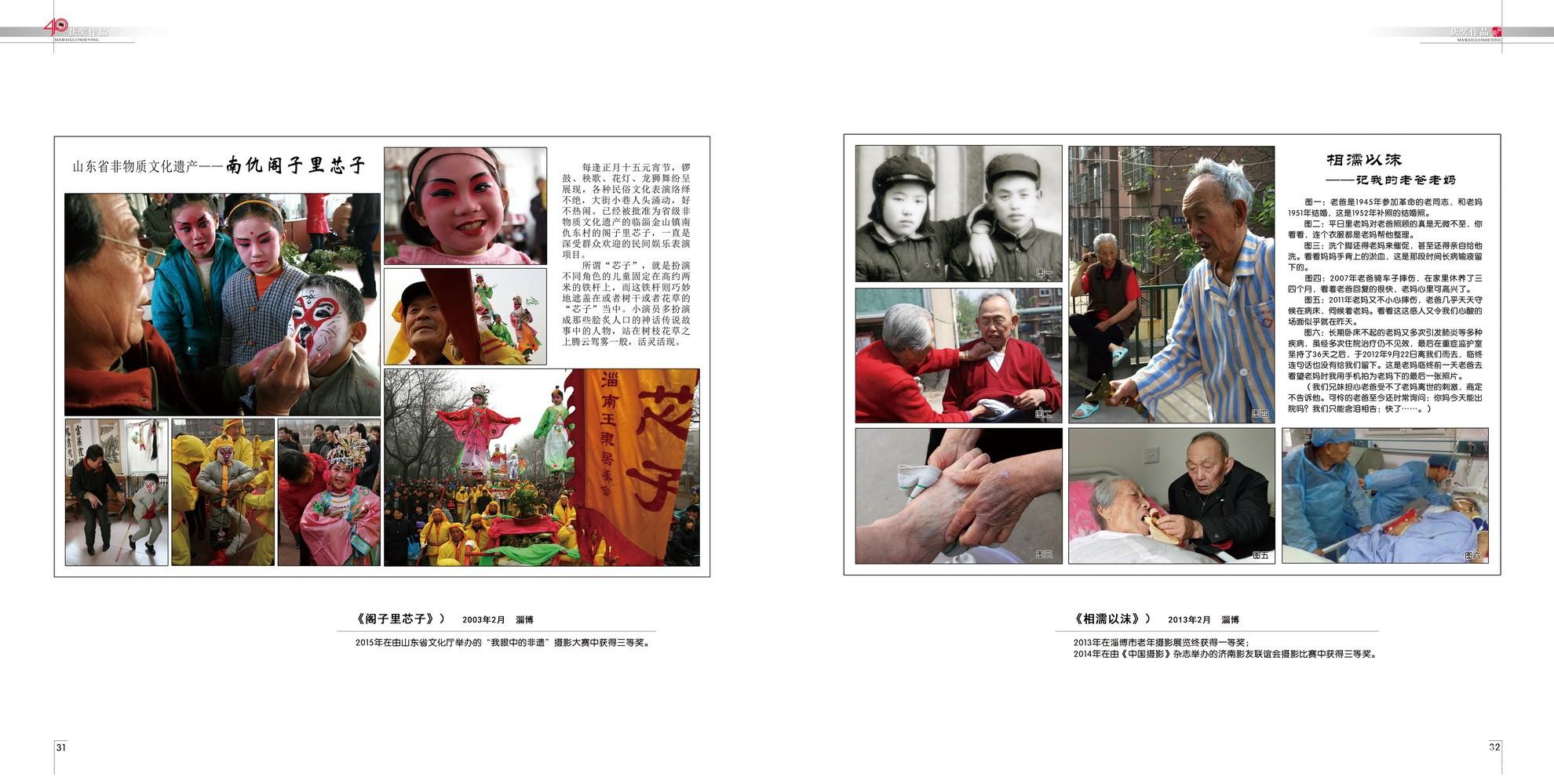 17.获奖作品.2003.02_调整大小.jpg