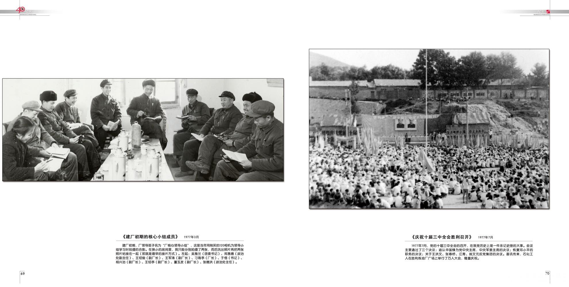 36.纪实.1977_调整大小.jpg