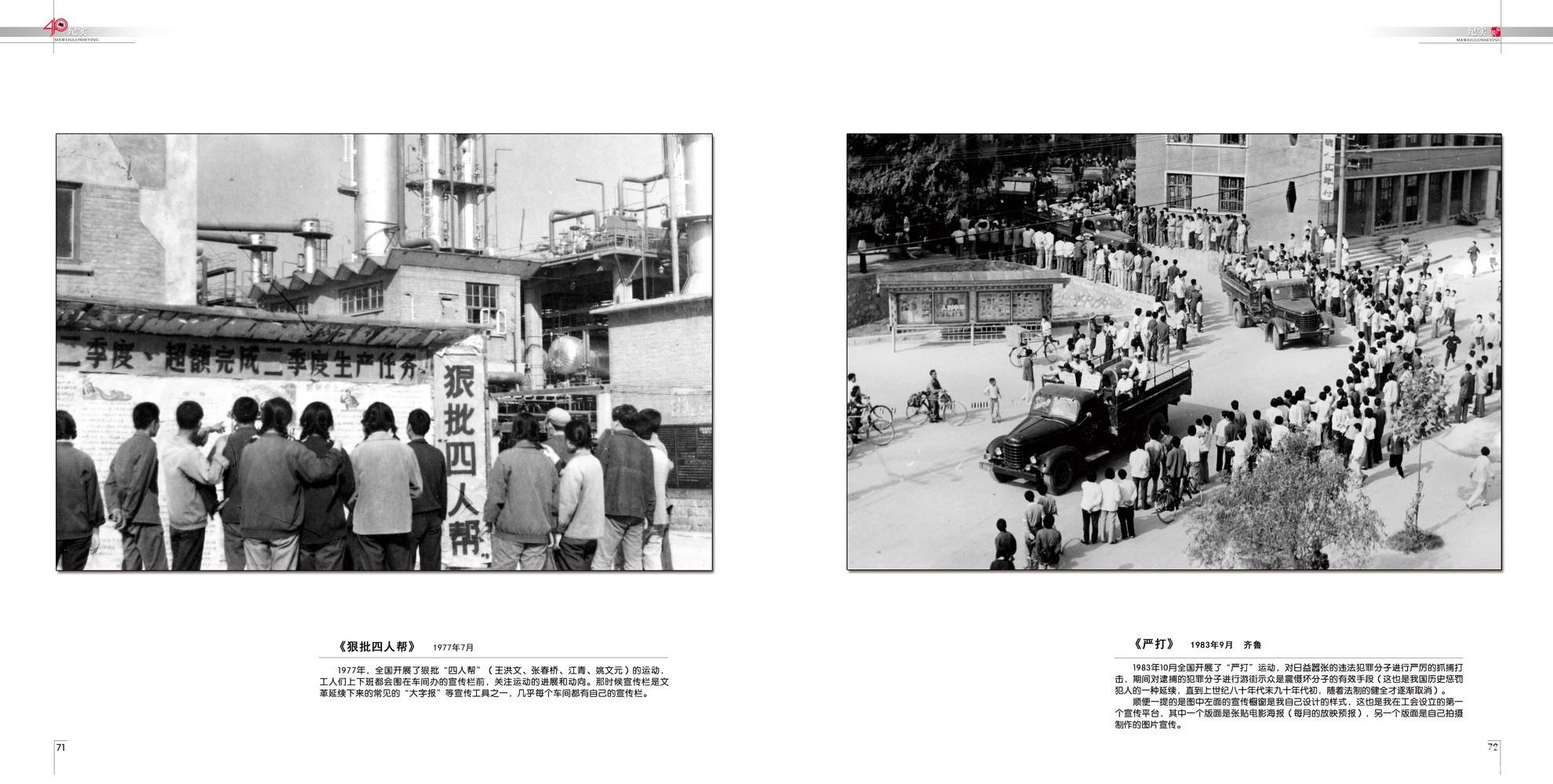 37.纪实.1977_调整大小.jpg