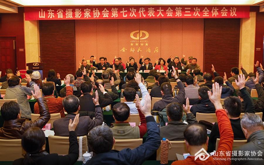 4通过省摄协第七届理事会选举办法