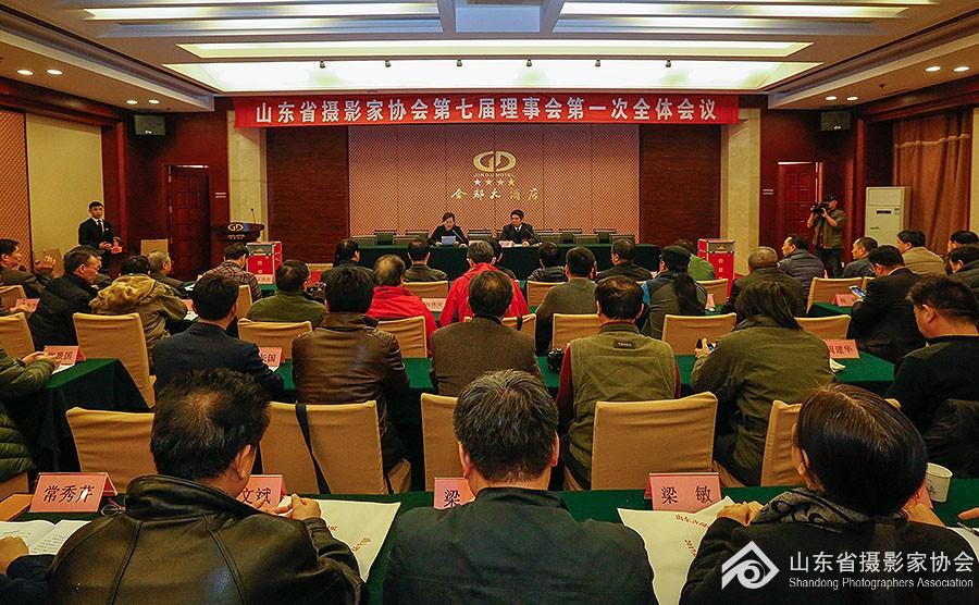 7省摄协第七届理事会第一次会议