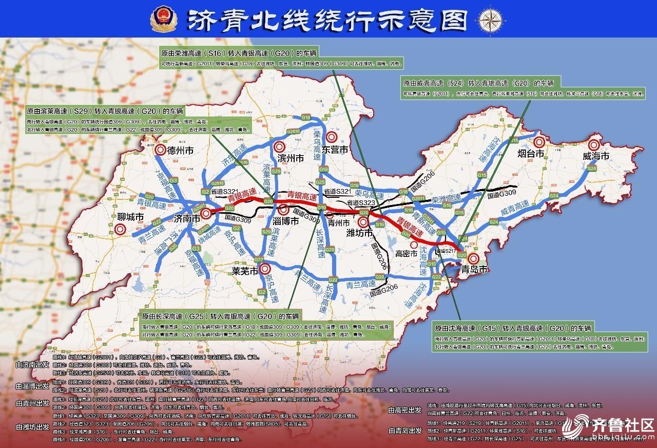 荣乌高速全线地图