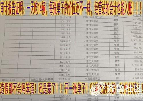 村账证据3.png