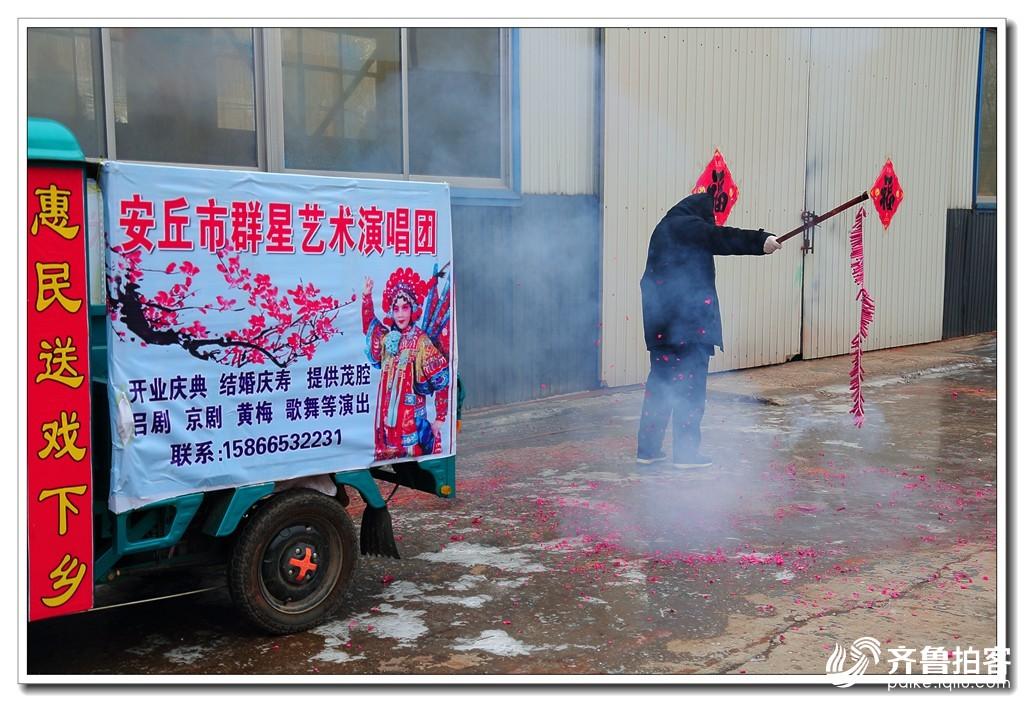 安丘市群星艺术团正月初七送戏下乡