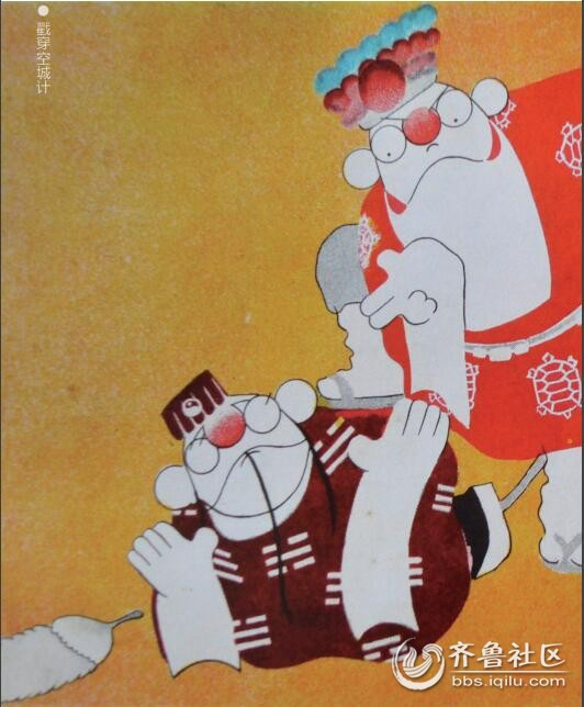民国文学、齐鲁书社新书、齐鲁出版、牛鼻子