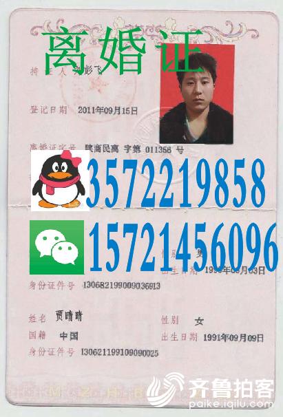 上海离婚证办理QQ3572219858