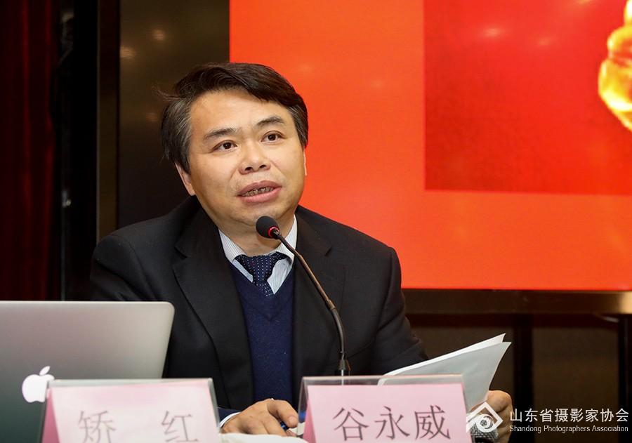 7山东省摄影家协会主席谷永威致辞